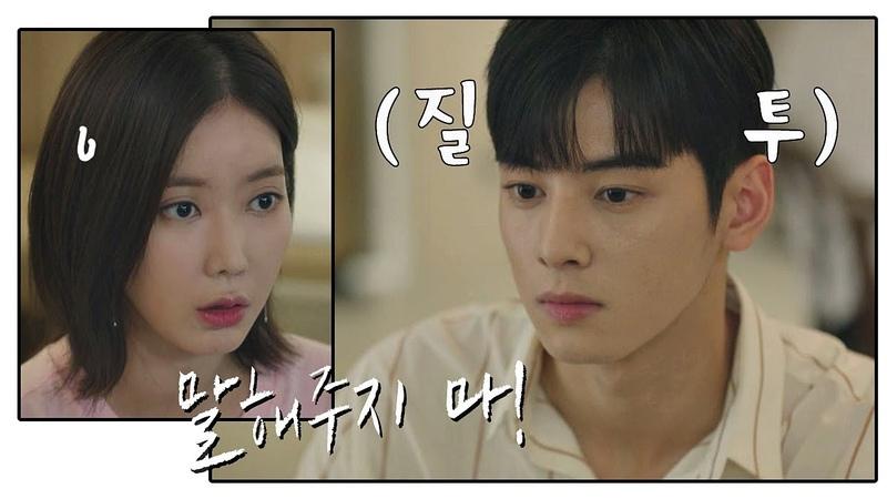 (흥) '임수향(Lim soo hyang) 생일'이 알고 싶었던 차은우(Cha eun woo), 결국 질투 폭발♨ 내 아이463