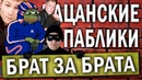 БРАТ ЗА БРАТА Пацанские паблики в ВК Feat horror factor ЗАШКВАРНЫЕ ПАБЛИКИ ВК Жирный