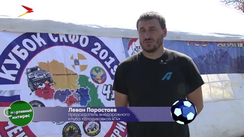 В Северной Осетии прошел первый этап открытого Кубка СКФО по трофи-спринту