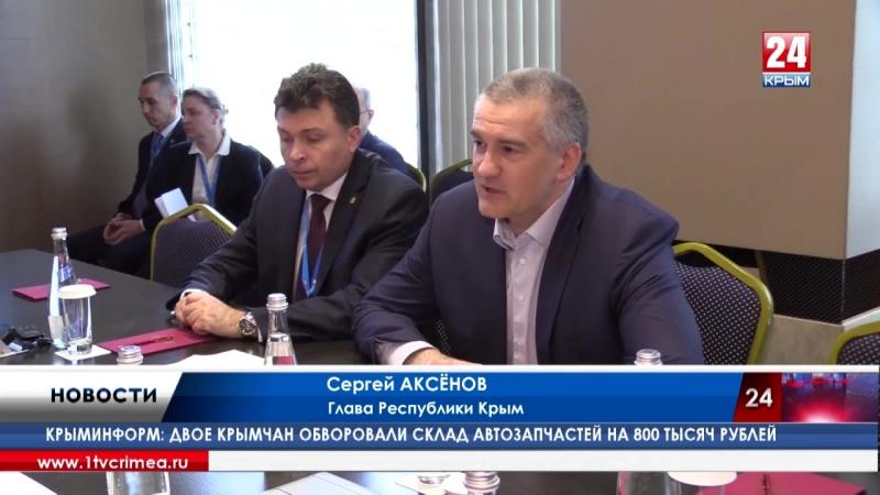 Сергей Аксёнов в рамках ЯМЭФ 2018 провёл встречи с коллегами из братских республик Ялтинский международный экономический форум