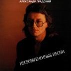 Александр Градский альбом Несвоевременные песни