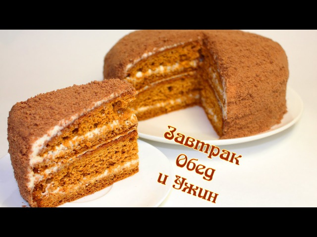 Торт Медовик БЫСТРЫЙ способ ЭКОНОМ вариант Самый вкусный рецепт смотреть онлайн без регистрации