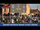ДИНАМО виходить до чвертьфіналу Кубку України