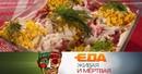 «Еда живая и мёртвая»: Спецвыпуск. Все о новогодних салатах