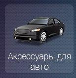 v-prokate.by/katalog/aksessuary_dlya_avtomobily.html