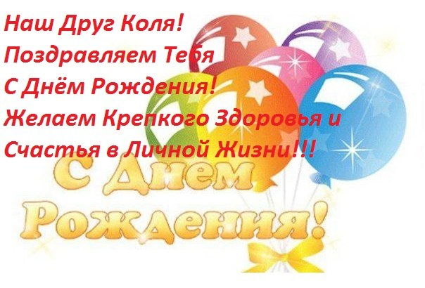 Поздравления с днем рождения другу николаю