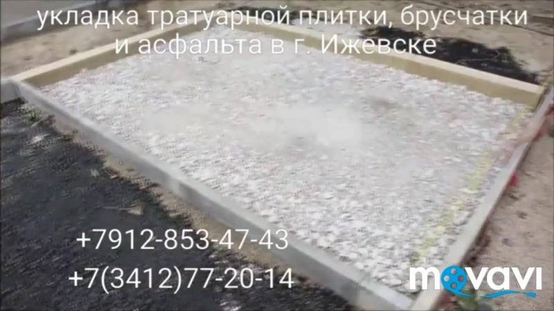 Укладка тротуарной плитки, брусчатки и асфальта в г. Ижевске 7(3412)77-20-14 или