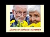 AliveMax Доктор Александр Штабель о долголетии со спреями AliveMax