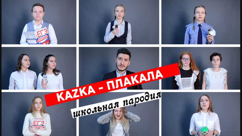 Kazka - плакала (ПАРОДИЯ ПРО ЕГЭ)