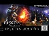 Прохождение Risen 3: Titan Lords #3 - Предотвращаем войну