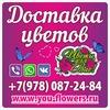 Доставка цветов в Евпатории