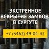 Вскрытие замков Сургут - телефон: 49-04-42