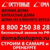 ДОСТУПНЫЕ ДОМА-каркасные дома Самара, Оренбург