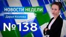 Новости недели SKY WAY CAPITAL 138 выпуск