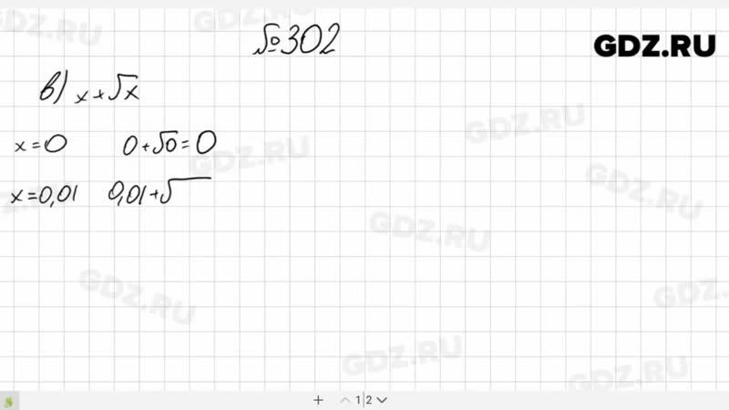 [GDZ Ru] № 302- Алгебра 8 класс Макарычев
