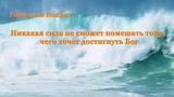 Христианские Песни Никакая сила не сможет помешать тому, чего хочет достигнуть Бог Бог великий