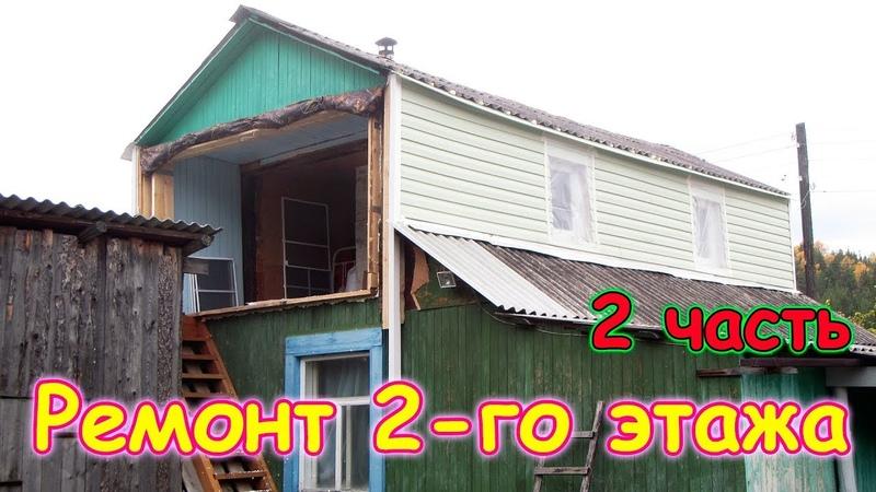 Ремонт 2-го этажа. Утепляем, крыша, окна ч.2. (08.18г.) Семья Бровченко.