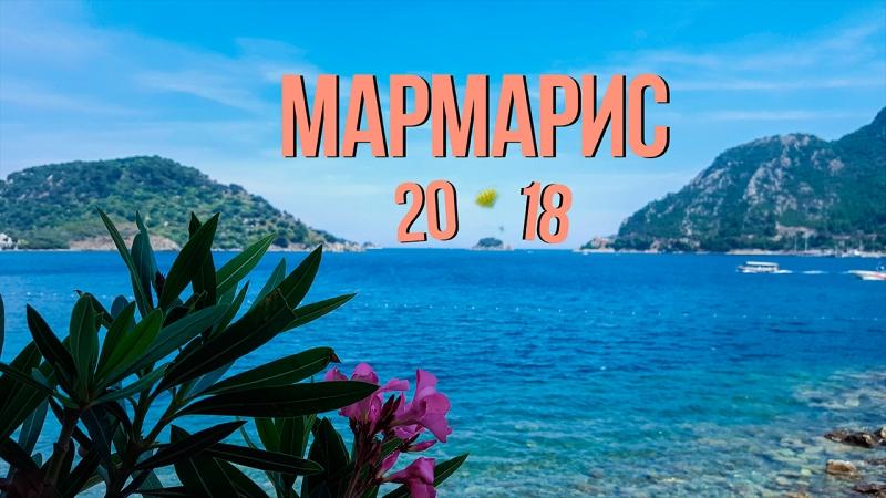 Summer2018Мармарис - другая сторона Турции