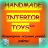 HANDMADE INTERIOR TOYS ~ интерьерные игрушки