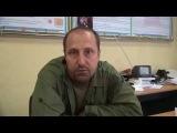 Ходаковский о взаимодействии со Стрелковым (10.07.2014)