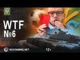 WTF #6 Приколы, Баги, Фейлы World of Tanks