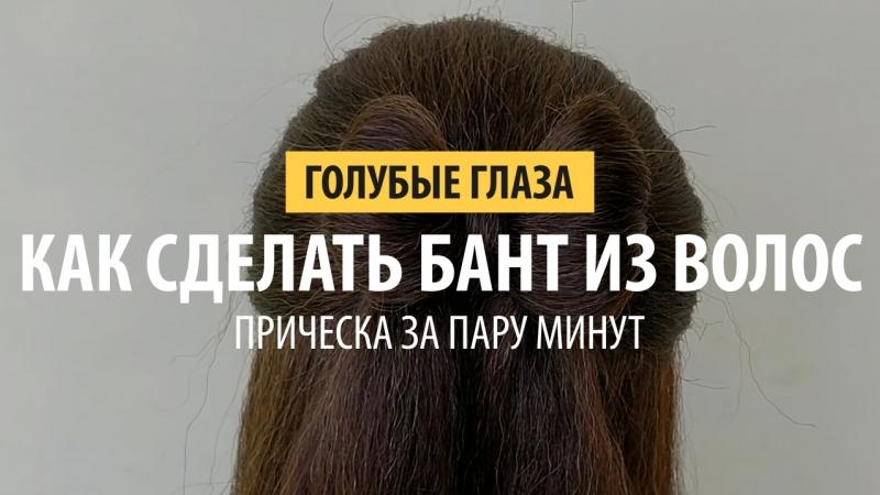 Как сделать бант из волос. Прическа за пару минут