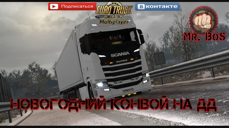 🔴ETS2 Новогодний конвой на Дорогу Дураков розыгрыш игры
