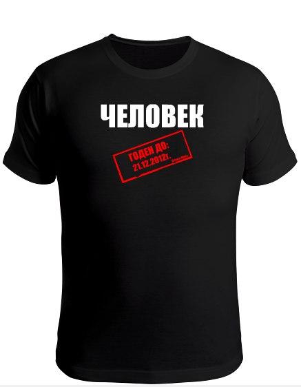 Заказать футболку с надписью человек