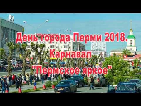 День города Перми 2018 Карнавал Пермское яркое