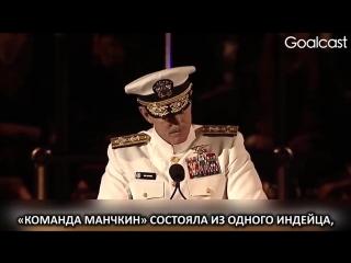 Мощная речь адмирала США Уильяма Гарри Макрейвена