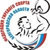 Гиревой спорт, атлетизм, фитнесс  Белг. область