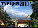 VLOG ТУРЦИЯ АКВАПАРК 2K18 1