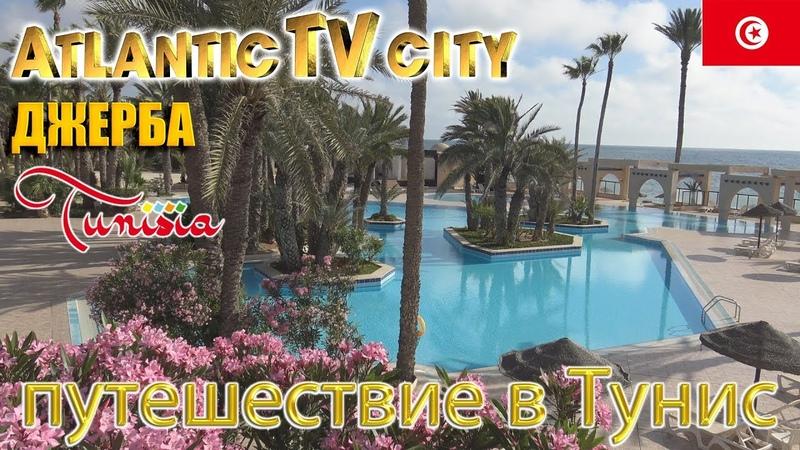 Путешествие в Тунис на остров Джерба в отель Zita Beach 4* вместе с Атлантик ТВ Сити ОТПУСК Tunisia