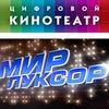 Кинотеатр «МИР ЛУКСОР»