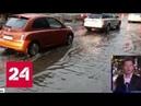 На Москву обрушился проливной дождь Россия 24