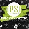 """Курс ученичества """"Миссии искателей Бога"""" (IPSI)"""