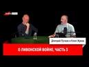 Клим Жуков о Ливонской войне часть 3