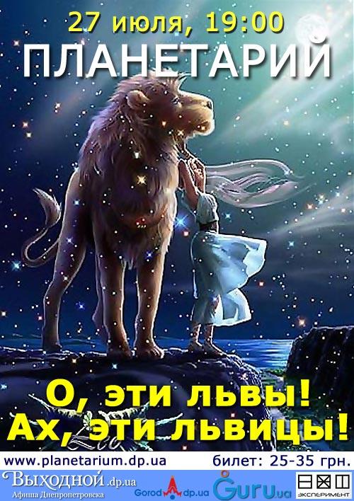 О, эти львы! Ах, эти львицы! (премьера) в Днепропетровском планетарии
