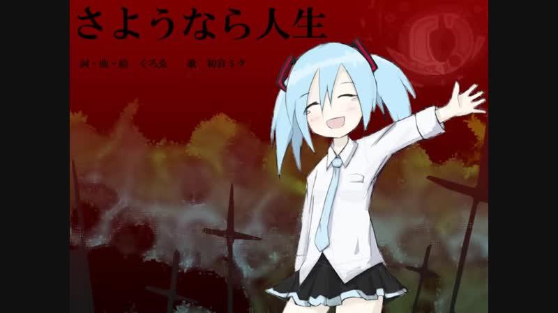 Vocaloid【xhloe ft Hatsune Miku】- Good Bye My Life [rus sub]