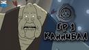 ЗАКЛЮЧЕНИЕ Эпизод 1 Каннибал \ Confinement Ep1 The Cannibal Русский перевод