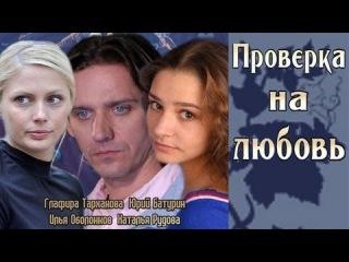 Проверка на любовь Фильм Мелодрама 2013