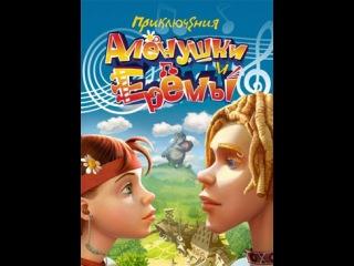 Фильм «Приключения Аленушки и Еремы» на Now.ru