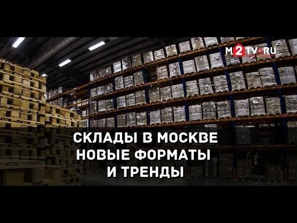 Склады в Москве Новые форматы и тренды в складской недвижимости Конференция Light Industrial