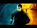 Идентификация Борна 🎬2002🎬 HD 720p