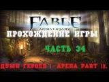 прохождение Fable Anniversary №34 Души героев l - Арена Part lll.(Music Time)