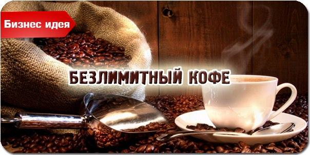 Bezlemitniy-koffe