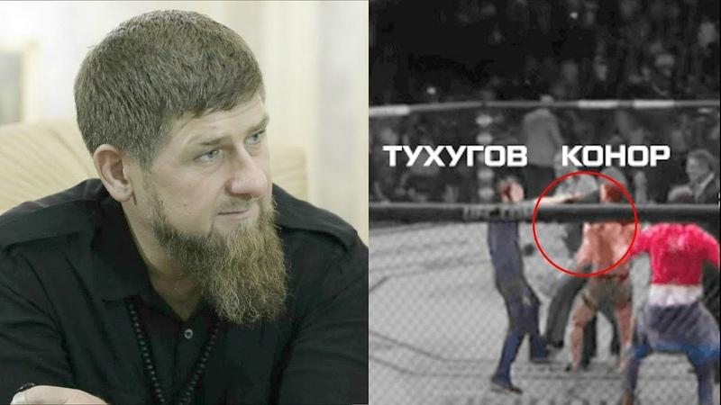 Кадыров сказал за пощечину Конору!