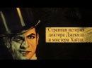 Странная история доктора Джекила и мистера Хайда - Стивенсон.