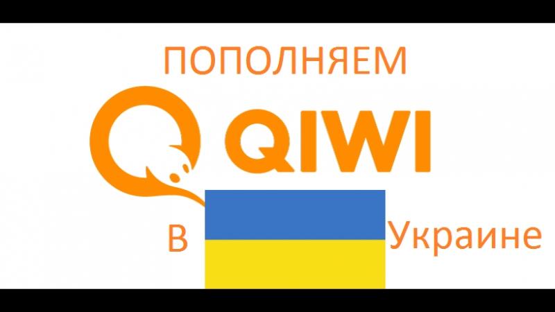 Как пополнить Qiwi в Украине