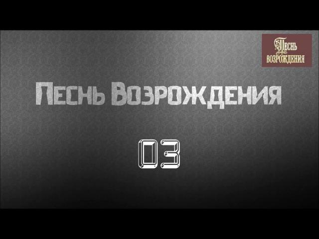 Христианская Музыка || Песнь Возрождения 03. || Христианские песни